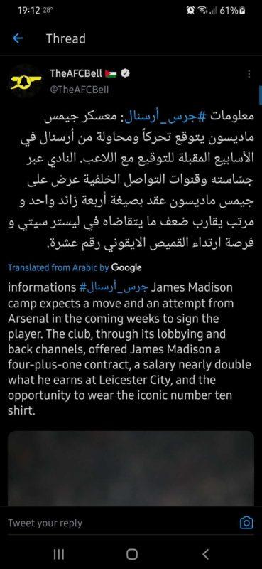 James Maddison links via TheAFCBell